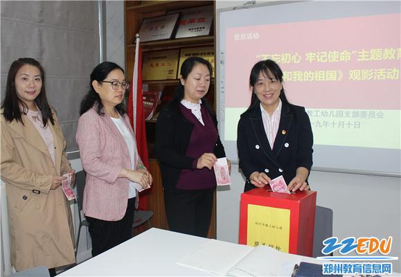 2.1郑州市教工幼儿园党员们带头传递爱,为慈善事业保驾护航
