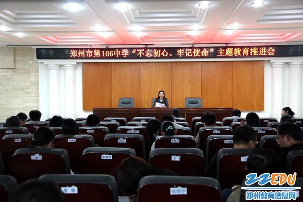 """1.郑州市第106中学召开""""不忘初心、牢记使命""""主题教育推进会"""
