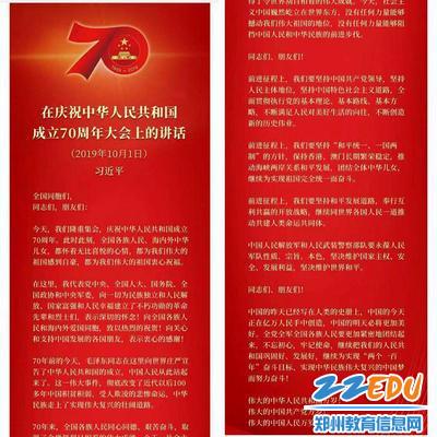 2.习近平总书记在庆祝中华人民共和国成立70周年大会上的讲话