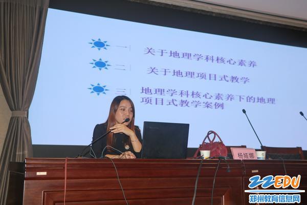 2《地理教育》主编杨娅娜教授作专题讲座