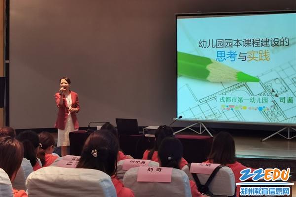 5成都市第一幼儿园园长司茜做讲座