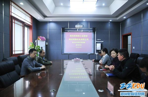 郑州市科技工业学校与郑州明德机电有限公司校企合作签约仪式