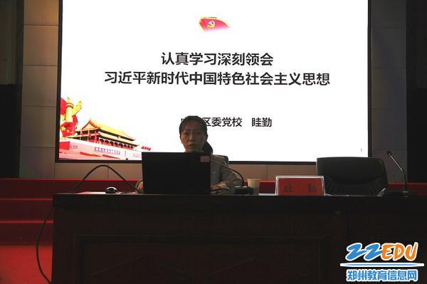 2眭勤做题为《认真学习深刻领会习近平新时代中国特色社会主义社会主义思想》的讲座