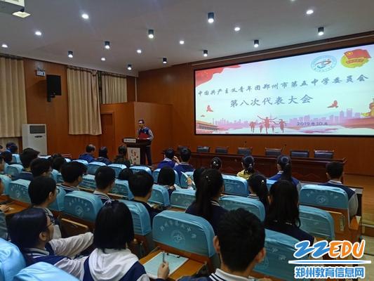 复件 郑州五中第八次团员代表大会现场