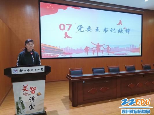 复件 校党委书记王海方讲话