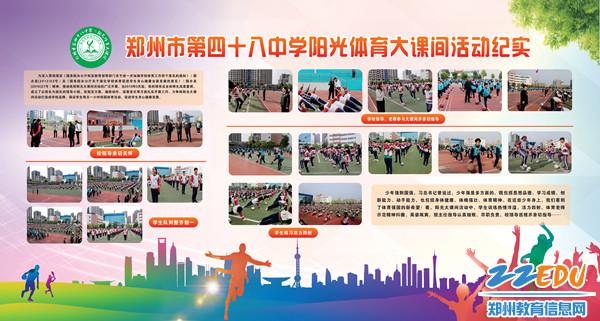 9郑州48中扎实开展阳光体育大课间活动