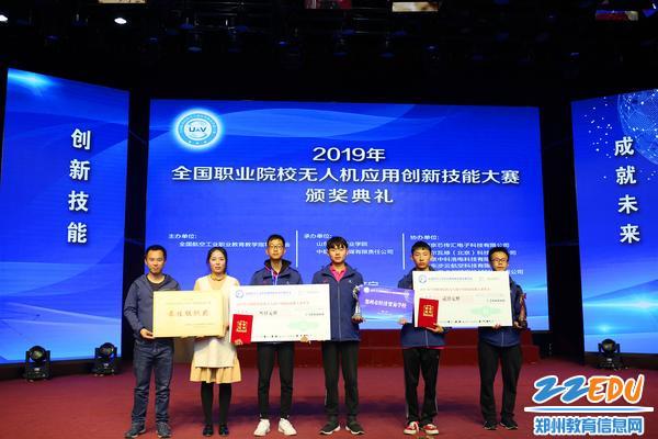 郑州市经济贸易学校代表队荣获大赛二等奖