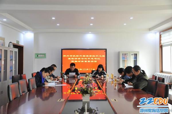 中心组全体成员认真研学习近平总书记讲话精神