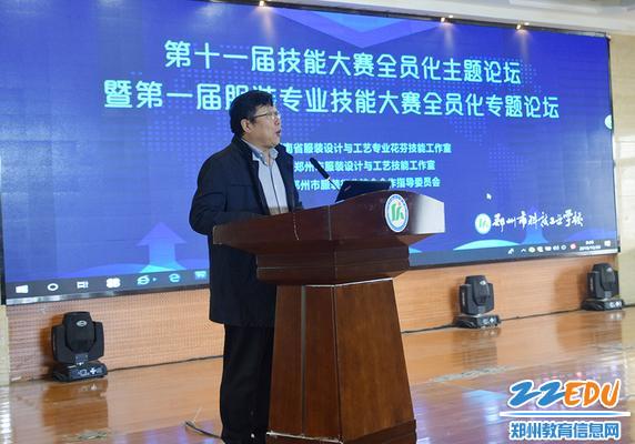 郑州市科技工业学校校长支德银致欢迎辞