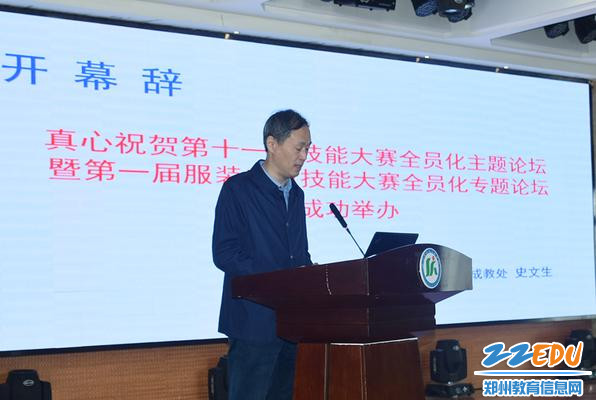 河南省教育厅职成教处副处长史文生致开幕词