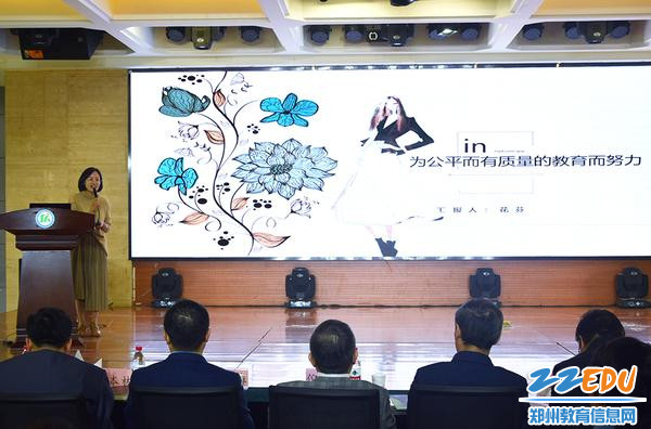 郑州市科技工业学校教务处副主任、校纺织服装部负责人花芬作专题发言