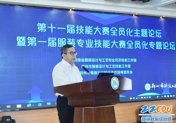 中国纺织服装教育学会会长倪阳生作总结发言