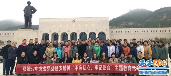 全体参训党员在延安革命纪念馆合影_meitu_3
