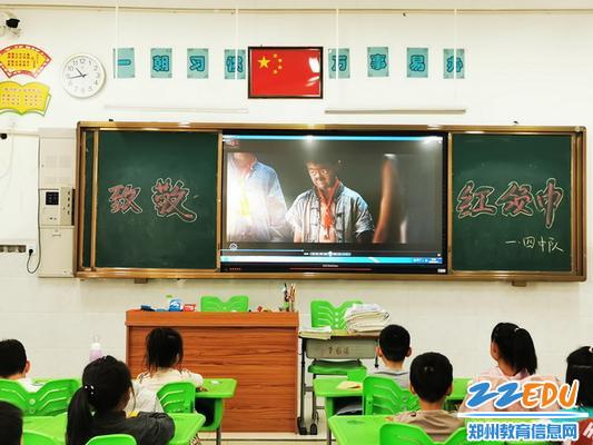 2019.1021南阳小学组织观看视频《致敬红领巾》2_调整大小