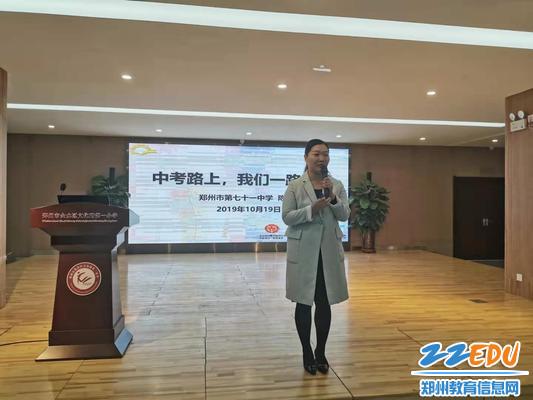 郑州市第七十一中学班主任、郑州市骨干教师陈宁老师进行《中考路上,我们一路同行》主题讲座