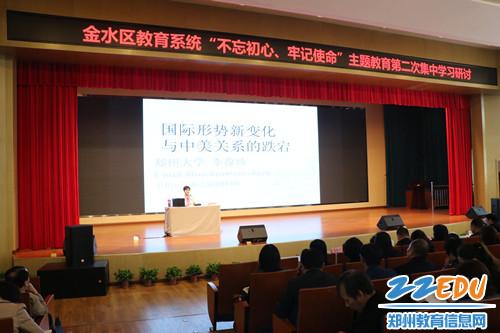 4  郑州大学公共管理学院李葆珍教授作《国际形势新变化与中美关系的跌宕》专题讲座_副本