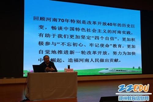 5 河南省社科院副院长刘道兴作《新中国成立70年  中原大地历史巨变》专题讲座_副本