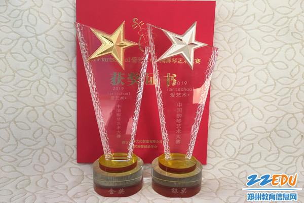 中国柳琴艺术大赛金、银奖