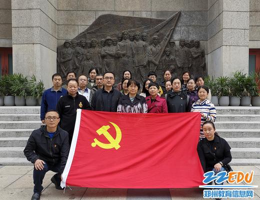 郑州49中党支部第一、二、三党小组在二七纪念堂开展主题党日活动