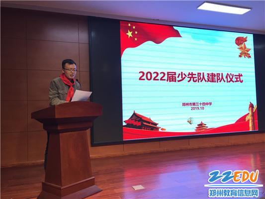 4.大队辅导员赵亮宣读《关于成立2022届少先队中队及聘任少先队辅导员的决定》