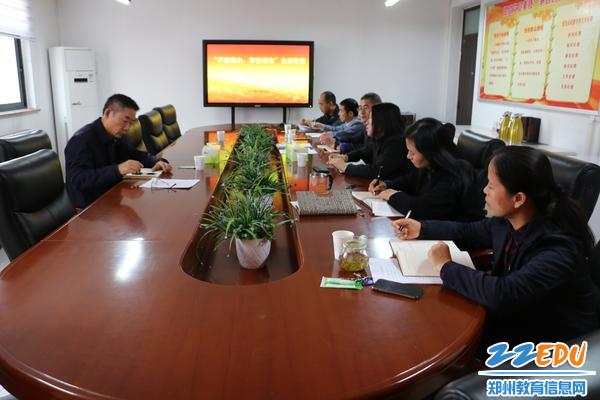 """郑州市教育局领导对34中的""""不忘初心 牢记使命""""主题教育进行调研"""