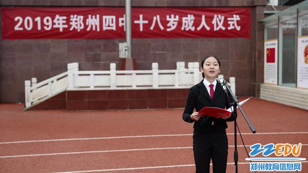 7高三学生代表李昕阳演讲