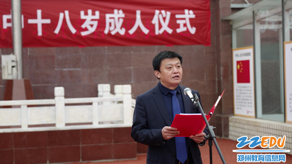 16郑州四中党委书记、校长闫培新致辞