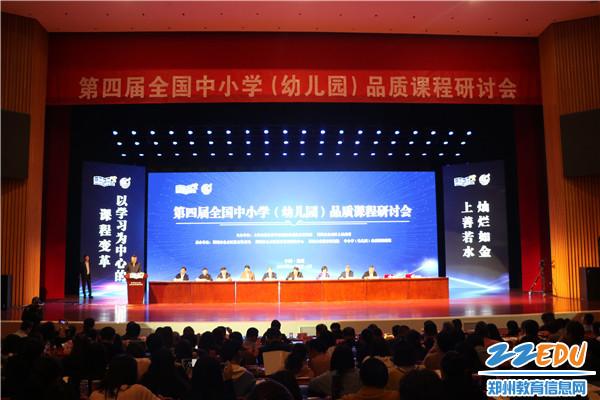 1.第四届全国中小学(幼儿园)品质课程研讨会在郑州市金水区举行