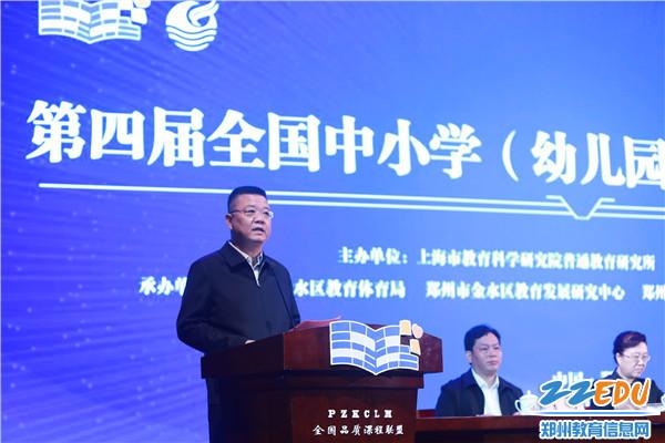 5中共金水区委副书记、金水区人民政府区长魏东致辞