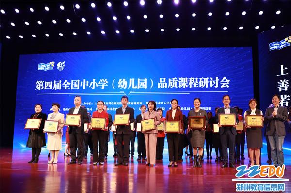 12金水区20所中小学、幼儿园被授予第四届全国品质课程联盟学校称号_副本