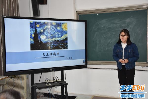 青年教师白丽丽说课