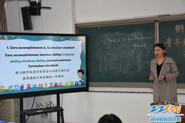 青年教师燕乃青说课