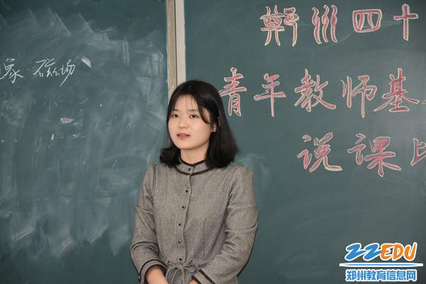 青年教师张雪说课