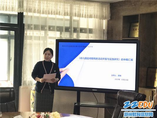 1黄艳副园长代表《幼儿园晨间锻炼的活动开发与实践研究》课题组进行课题中期汇报发言