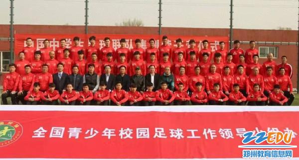 往届中国中学生足球联队集训合影