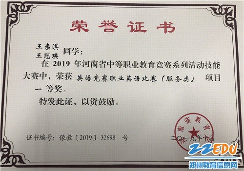 参赛学生获奖证书