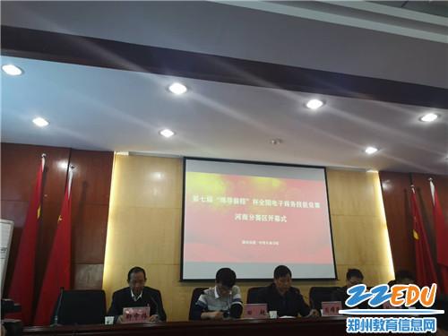全国电子商务运营技能竞赛河南赛区开幕式
