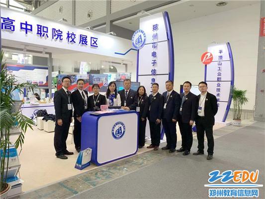 1郑州市电子信息工程学校亮相世界职业教育大会