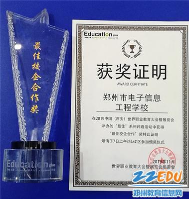 3奖杯与证书