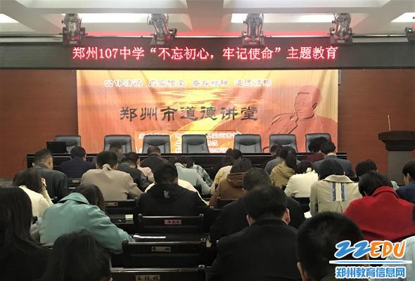 """郑州107中""""不忘初心,牢记使命""""主题教育"""