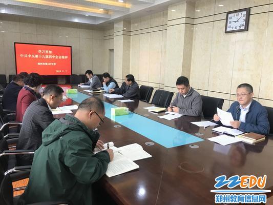 郑州107中参会人员认真学习记录