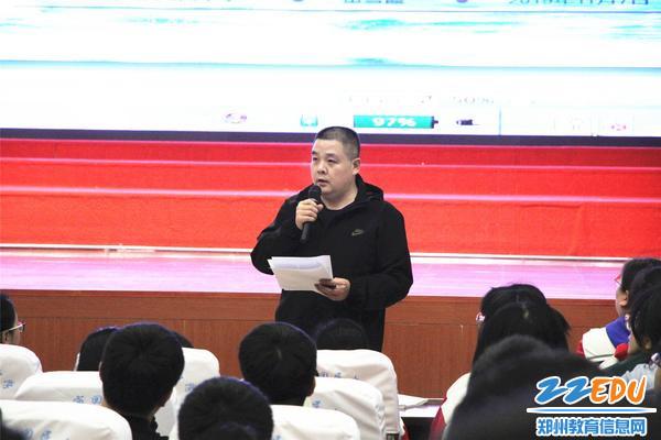 郑州回中高三年级长徐进峰主持报告会