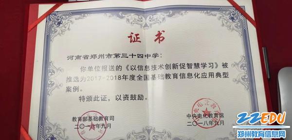 """2.郑州34中""""以信息技术创新促智慧学习""""获全国基础教育信息化应用典型案例"""