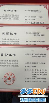 3.郑州34中教师获得河南省信息化教学成果多项荣誉
