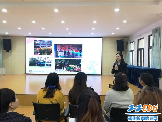 1郑州市实验幼儿园副园长张雪在见面会上向国培教师们介绍市实验幼儿园概况