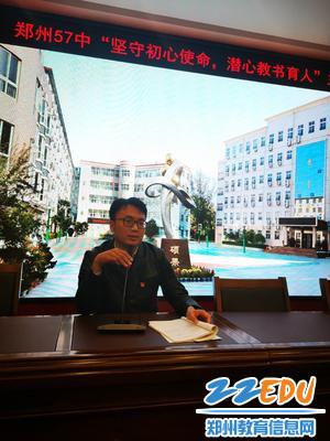 郑州57中副校长王长喜表彰先进党员教师