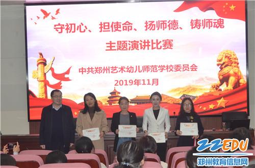 学校党委副书记段红军为获得二等奖的选手颁奖
