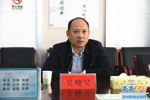 会议由中原教育体育局党组书记、局长吴晓昊主持