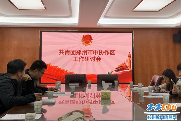 共青团郑州市中工作研讨会在郑州44中召开