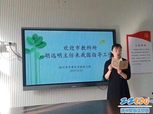 郑州市中原区实验幼儿园教师汇报课题